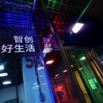PT/Expo Comm China Elektronik, Bilgisayar, Telekomünikasiyon, Hizmet teklifleri, Bilgisayar tesisler Fuarı